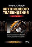 Энциклопедия спутникового телевидения (+ СD)