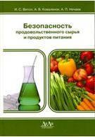 Безопасность продовольственного сырья и продуктов питания. Учебник