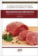 Механическая обработка мясного и мясокостного сырья