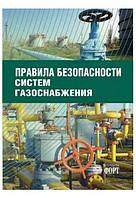 Правила безопасности систем газоснабжения