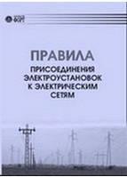 Правила присоединения электроустановок к электрическим сетям. 2013 г.
