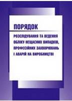 Порядок проведення розслідування та ведення обліку нещасних випадків, професійних захворювань і аварій на виробництві. Зі змінами 2013 р.