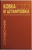 Ковка и штамповка: справочник в 4-х томах