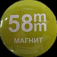 Магнит закатной 58 мм (под заказ)