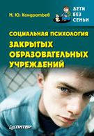 Социальная психология закрытых образовательных учреждений