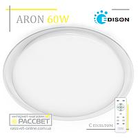 Светодиодный LED светильник ARON 60W с пультом дистанционного управления 4900Lm матовый потолочный