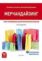 Мерчандайзинг. Курс управления ассортиментом в рознице (+электронное приложение). 2-е изд.