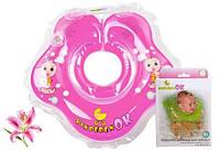 Круг для купания  младенцев на шею Лилия KinderenOK