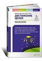 Достижение целей: Пошаговая система. 4-е изд.