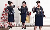 Красивое нарядное женское платье с шифоновой накидкой размер 50-56