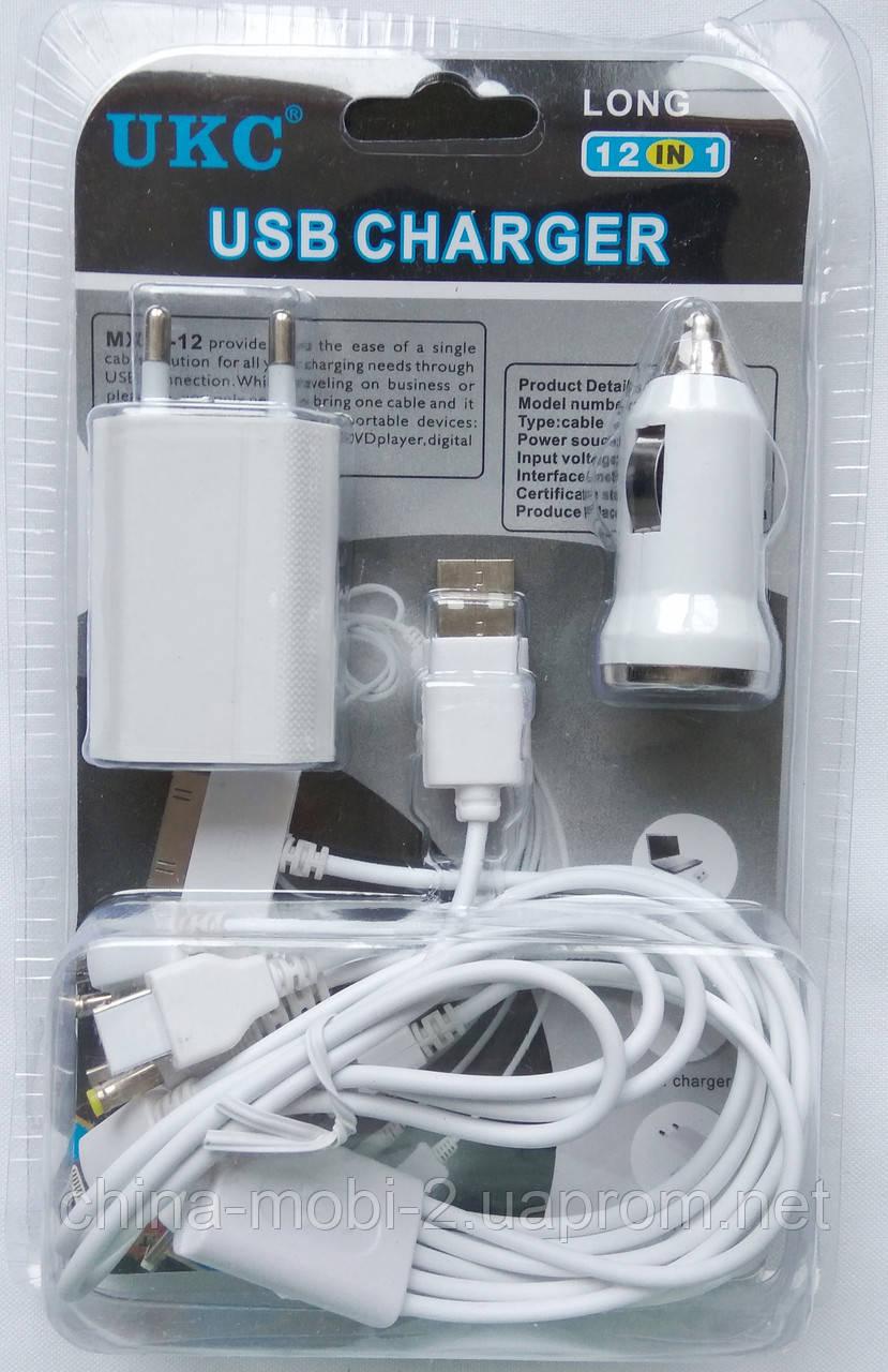 Универсальное зарядное адаптер MX-C12 UKC 12в1 USB 12V 220V q30