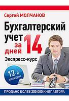 Бухгалтерский учет за 14 дней. Экспресс-курс. Новое, 12-е изд.
