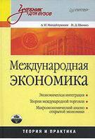 Международная экономика. Теория и практика. Учебник для вузов