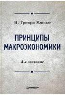 Принципы макроэкономики. Учебник для вузов. 4-е изд.