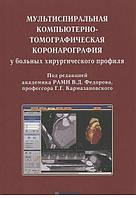Мультиспиральная компьтерно-томографическая коронарография у больных хирургического профиля.