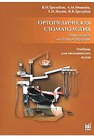 Ортопедическая стоматология. Прикладное материаловедение  6-е изд. испр. и доп.