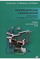 Ортопедическая стоматология. Пропедевтика и основы частного курса 5-е изд.
