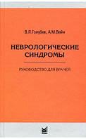 Неврологические синдромы: руководство для врачей. 5-е изд.