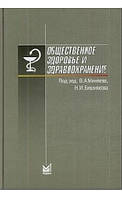 Общественное здоровье и здравоохранение Учебник для студентов 6-е изд.