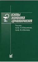 Основы экономики здравоохранения. 4-е изд.