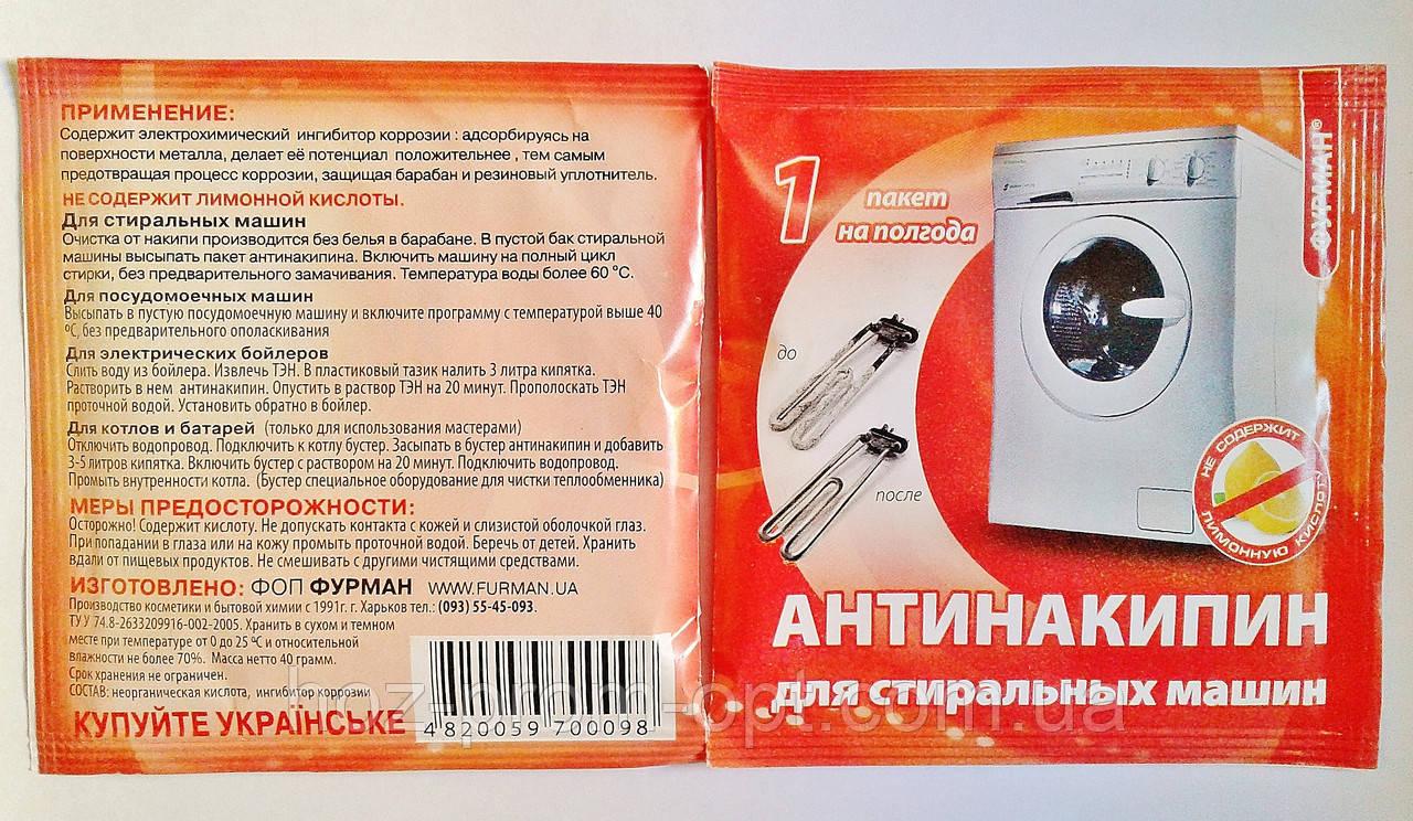АНТИНАКИПИН, для стиральных машин.