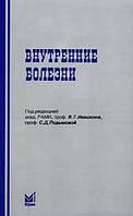 Внутренние болезни. 5-е изд.