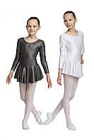 Купальник блестящий для танцев с юбкой