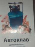Автоклав Харківський на 14 1л банки або 20 0.5 л, фото 6