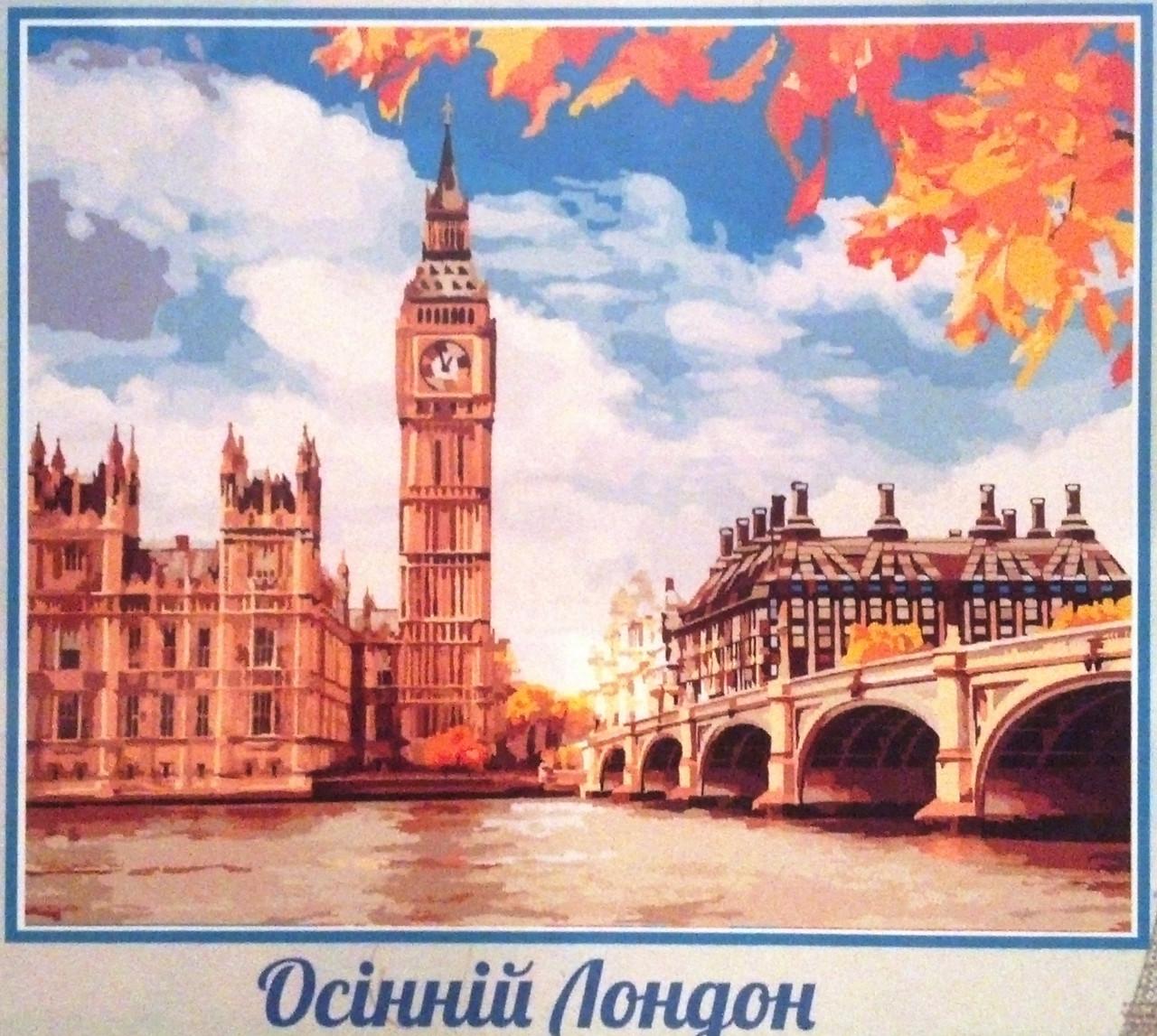 """Картина за номерами """"Осінній Лондон"""""""