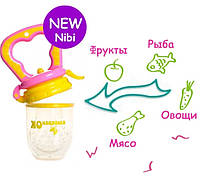 Силиконовый ниблер Nibi Kinderenok Грызынок / прорезыватель/ Контейнер для первых прикормов Розовый