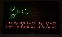 """Светодиодная вывеска """"Парикмахерская"""" 220Вт"""