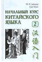Начальный курс китайского языка. Часть 2