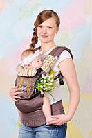 """Эргономичный рюкзак-слинг для новорожденных """"My baby"""" коричневый. 100% хлопок."""
