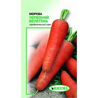 Морковь, 10 г (Красный великан/Вассма)