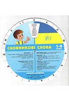 Экспресс - Словарь. Словарные слова украинского языка 1 - 4 класс.