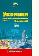 Украина. Политико-административная карта, м-б 1:1 500 000