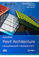 Autodesk Revit Architecture. Официал. учебный курс