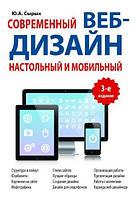 Современный веб-дизайн. Настольный и мобильный, 3-е издание