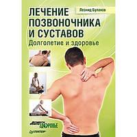 Лечение позвоночника и суставов. Долголетие и здоровье