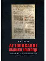 Летописание Великого Новгорода: Летописи XI–XVIIвеков как памятники культуры и как исторические источники