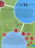 Як створити Всесвіт із 92 хімічних елементів., фото 4