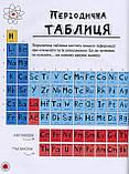 Як створити Всесвіт із 92 хімічних елементів., фото 5
