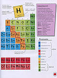 Як створити Всесвіт із 92 хімічних елементів., фото 6