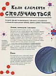 Як створити Всесвіт із 92 хімічних елементів., фото 9