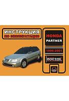 Honda Partner с 1996-2001 г. Инструкция по эксплуатации и обслуживанию