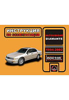 Mitsubishi Diamante 1994-2002 г. Инструкция по эксплуатации и обслуживанию