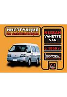 Nissan Vanette Van с 1999 г. Инструкция по эксплуатации и обслуживанию