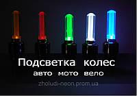 Неоновая подсветка колёс, дисков на ниппеле, золотник/