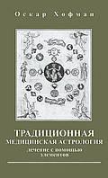 Традиционная медицинская астрология. Лечение с помощью элементов. Хофман О.