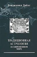 Традиционная астрология в современном мире. Дайкс Б.